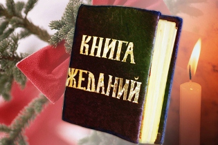 Книга желание